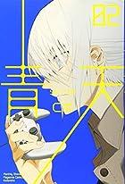 青天(2) (講談社コミックス月刊マガジン)