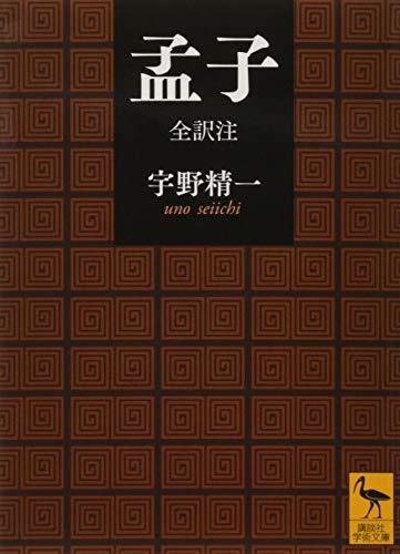 全釈漢文大系 全33巻