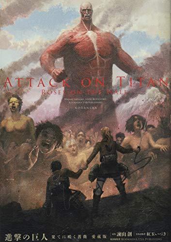 『進撃の巨人』無知性巨人と9体の知性巨人について整理してみよう!