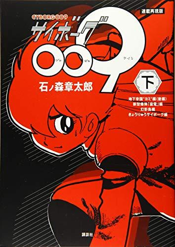 サイボーグ009 カラー版シリーズ 全7巻