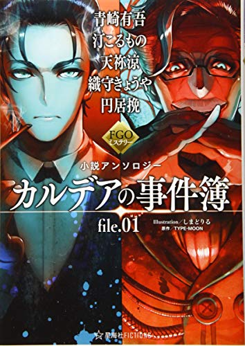 FGOミステリー小説アンソロジー カルデアの事件簿(file.01)