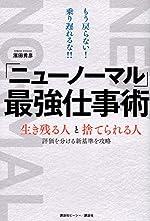 「ニューノーマル」最強仕事術(濱田秀彦)