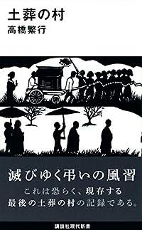 世紀の奇書?『土葬の村』は貴重な民俗的資料である