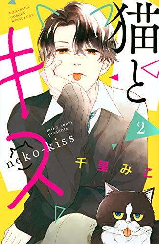 5月13日発売 講談社 猫とキス(2) 千里みこ