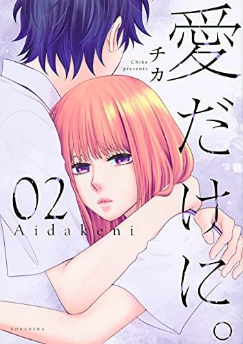 5月13日発売 講談社 愛だけに。(2) チカ