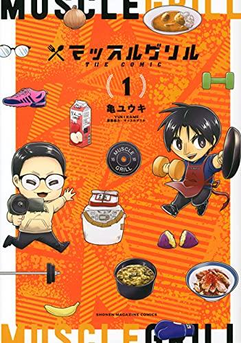 8月6日発売 講談社 マッスルグリル THE COMIC(1) 亀ユウキ マッスルグリル