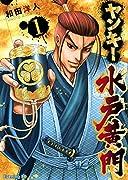 ヤンキー水戸黄門(1)