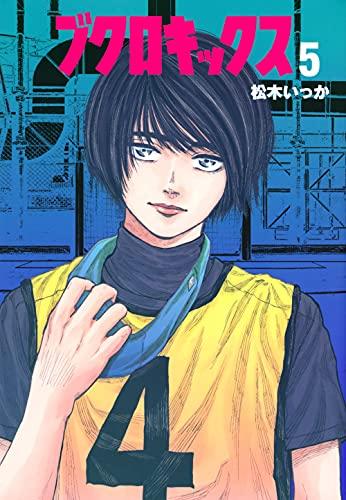 8月6日発売 講談社 ブクロキックス(5) 松木いっか