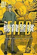 機龍警察(1)
