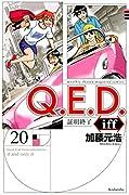 Q.E.D.iff ー証明終了ー(20)