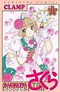 カードキャプターさくら クリアカード編(11)