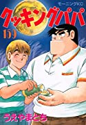 クッキングパパ(159)