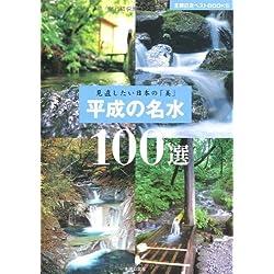 平成の名水100選―見直したい日本の「美」