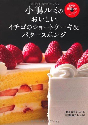 小嶋ルミのDVD講習つきvol.1 イチゴのショートケーキ&バタースポンジ―混ぜ方もナッペもDVD動画でわかる!