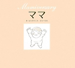 ママMamiversary