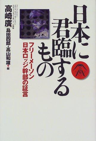 日本に君臨するもの―フリーメーソン日本ロッジ幹部の証言