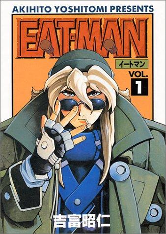 EAT-MAN(全19巻)