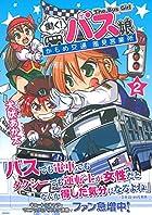 働く! バス娘 2 ― かもめ交通風見営業所 (COMICAWA BOOKS)