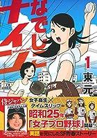 なでしこナイン1 (COMICAWA BOOKS)