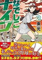 なでしこナイン2 (COMICAWA BOOKS)