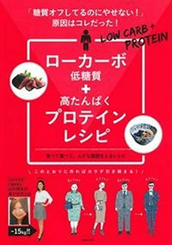 ローカーボ+プロテインレシピ