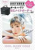 NMB48吉田朱里プロデュース オールインワンBIGメイクポーチつきIDOL MAKE BIBLE@アカリン