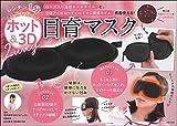 レンチン1分 くり返し使える ホット&3D目育マスク