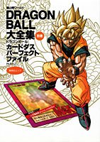 DRAGON BALL大全集 別巻 DBカードダスパーフェクトファイルPART2