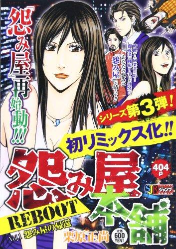 SHUEISHA JUMP REMIX 全6巻