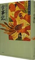 わたしの古典(全22巻)