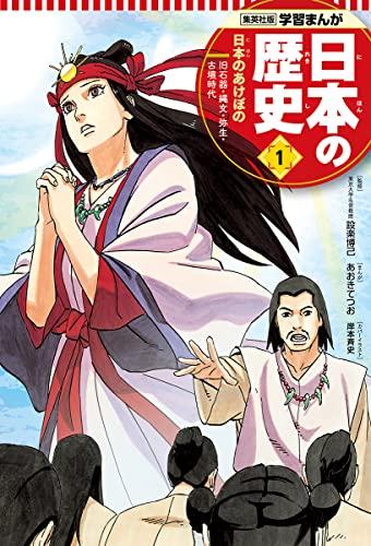 全面新版 学習漫画 日本の歴史