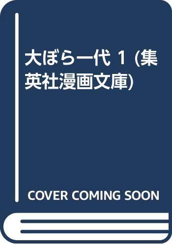 集英社漫画文庫 全11巻