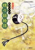 蝶々姫綺譚