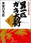 集英社文庫 全7巻