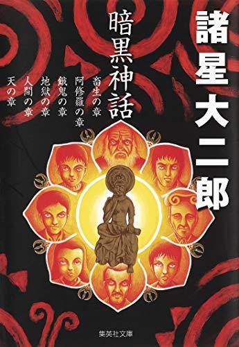 集英社文庫―コミック版