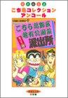 集英社文庫(こち亀コレクションアンコール)
