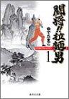 集英社文庫 全8巻