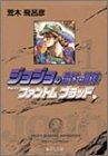 ジョジョの奇妙な冒険 (1) ファントムブラッド(1) (集英社文庫―コミック版)