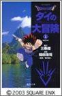 集英社文庫ーコミック版 全22巻