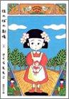 集英社文庫-コミック版