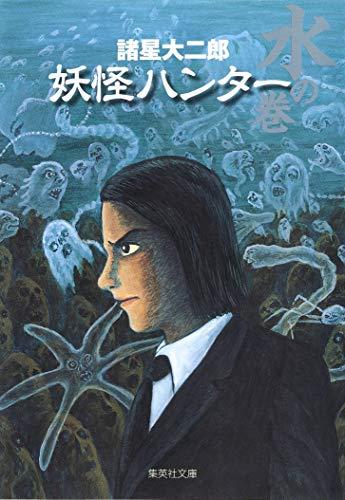 集英社文庫ーコミック版