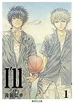 I'll〜アイル〜 1 (集英社文庫…