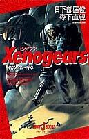 Xenogears 神屠る物語 ~序章