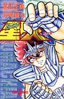 聖闘士星矢 ギガントマキア 血の章