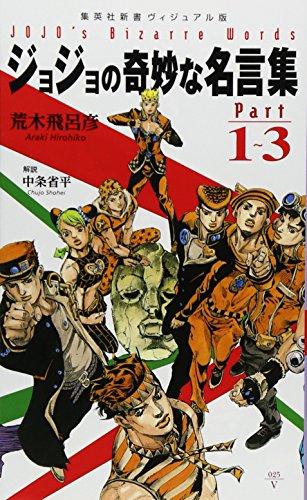 集英社新書ヴィジュアル版