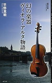 至福の読書体験 『幻の楽器ヴィオラ・アルタ物語』