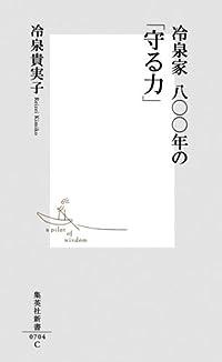 京都の対極?  『冷泉家八〇〇年の「守る力」』vs『人生、行きがかりじょう』