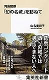 列島縦断「幻の名城」を訪ねて (集英社新書)