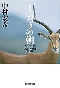 『インパラの朝』新刊超速レビュー