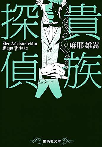 小ネタと豪華な俳優陣の演技合戦が見もの!相葉雅紀主演のドラマ「貴族探偵」PART1